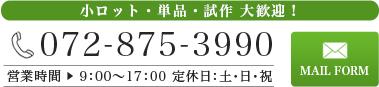 株式会社大成工作所